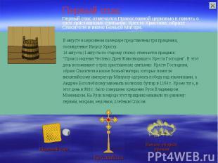 Первый спас отмечался Православной церковью впамять о трех христианских святыня
