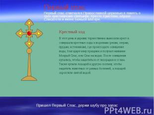 Первый спасПервый спас отмечался Православной церковью впамять о трех христианс