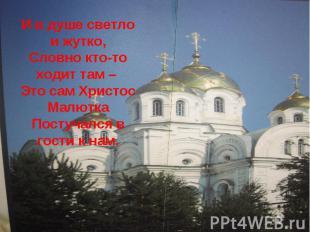 И в душе светло и жутко,Словно кто-то ходит там – Это сам Христос МалюткаПостуча