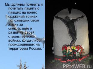 Мы должны помнить и почитать память о павших на полях сражений воинах, положивши