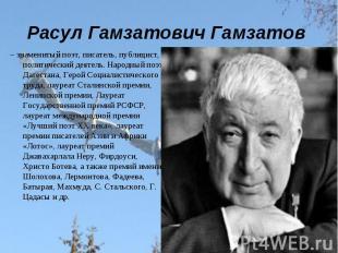Расул Гамзатович Гамзатов – знаменитый поэт, писатель, публицист, политический д