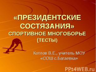 «Президентские состязания» спортивные многоборье (тесты) Котлов В.Е., учитель МО