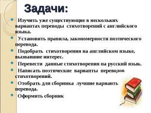 Задачи: Изучить уже существующие в нескольких вариантах переводы стихотворений с