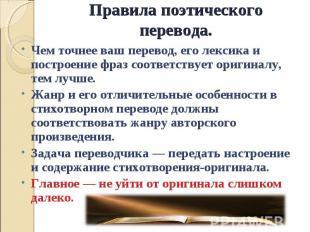 Правила поэтического перевода.Чем точнее ваш перевод, его лексика и построение ф