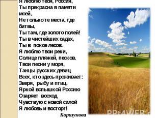 Я люблю тебя, Россия,Ты прекрасна в памяти моей,Не только те места, где битвы,Ты