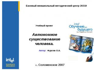 Базовый межшкольный методический центр 26319 Учебный проект Автономное существов