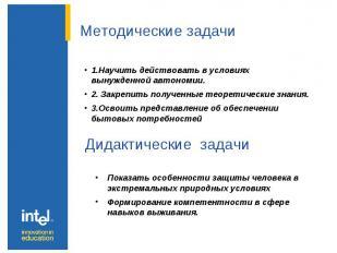 Методические задачи1.Научить действовать в условиях вынужденной автономии.2. Зак
