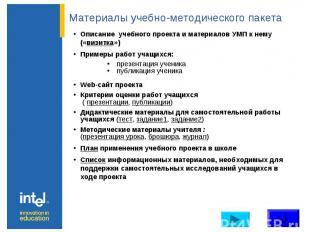 Материалы учебно-методического пакета Описание учебного проекта и материалов УМП