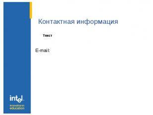 Контактная информация Текст E-mail: