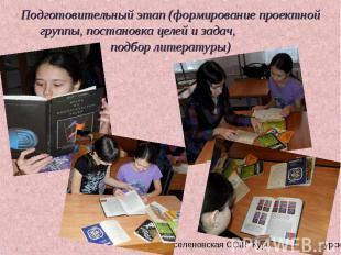 Подготовительный этап (формирование проектной группы, постановка целей и задач,