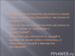Какую часть составляла численность наших солдат в битве под Москвой от численнос