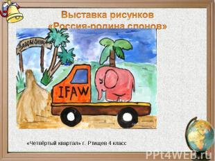 Выставка рисунков«Россия-родина слонов»«Четвёртый квартал» г. Ртищев 4 класс