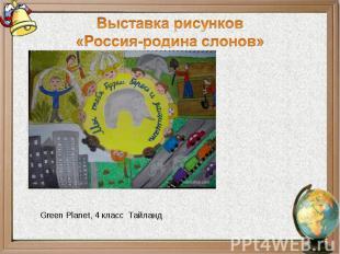 Выставка рисунков«Россия-родина слонов»Green Planet, 4 класс Тайланд