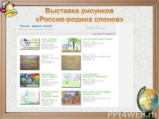 Выставка рисунков«Россия-родина слонов»