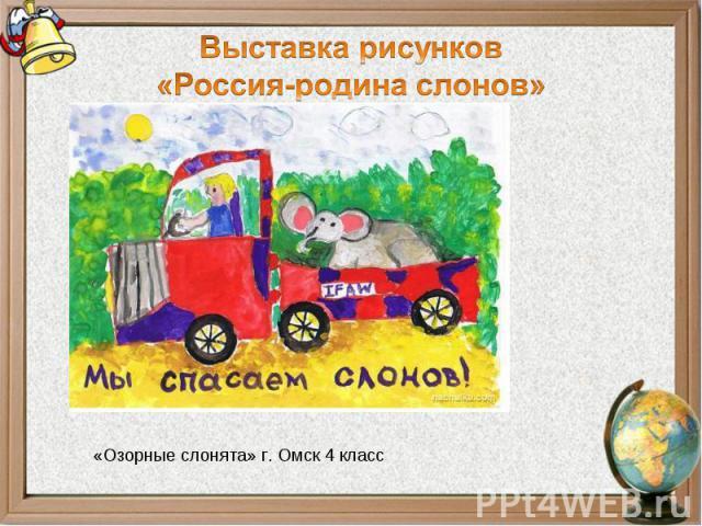 Выставка рисунков«Россия-родина слонов»«Озорные слонята» г. Омск 4 класс