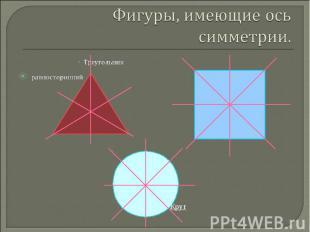 Фигуры, имеющие ось симметрии.