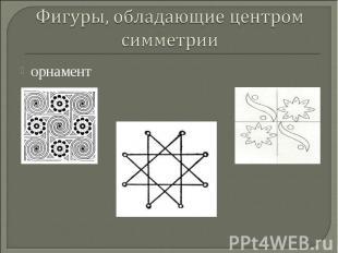 Фигуры, обладающие центром симметрии