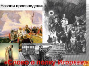 Назови произведение«Слово о полку Игореве»