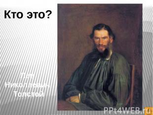 Кто это?Лев Николаевич Толстой