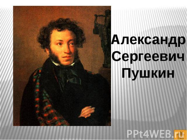 АлександрСергеевичПушкин
