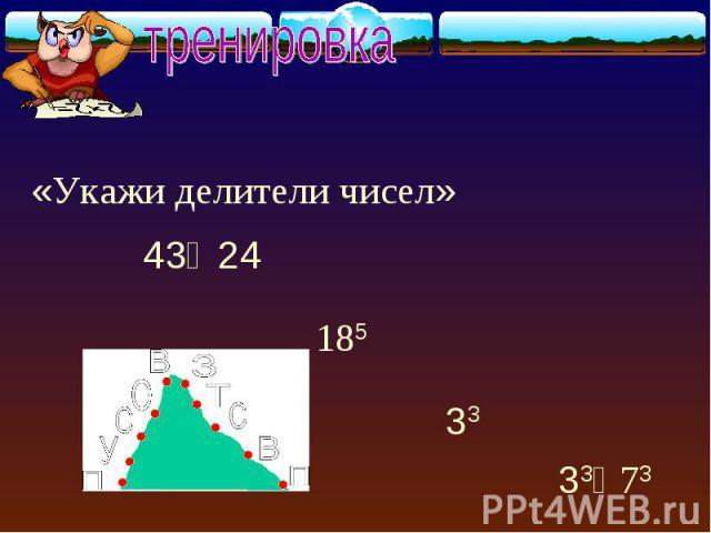 тренировка«Укажи делители чисел»