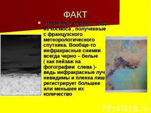 ФАКТ На снимке справа – вид из космоса , полученные с французского метеорологиче