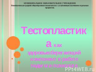 МУНИЦИПАЛЬНОЕ ОБРАЗОВАТЕЛЬНОЕ УЧРЕЖДЕНИЕ Новобытовская средняя общеобразовательн