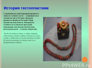 История тестопластикиСтаринный русский народный промысел – лепка из соленого тес