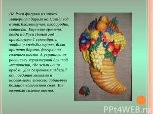 На Руси фигурки из этого материала дарили на Новый год в знак благополучия, плод