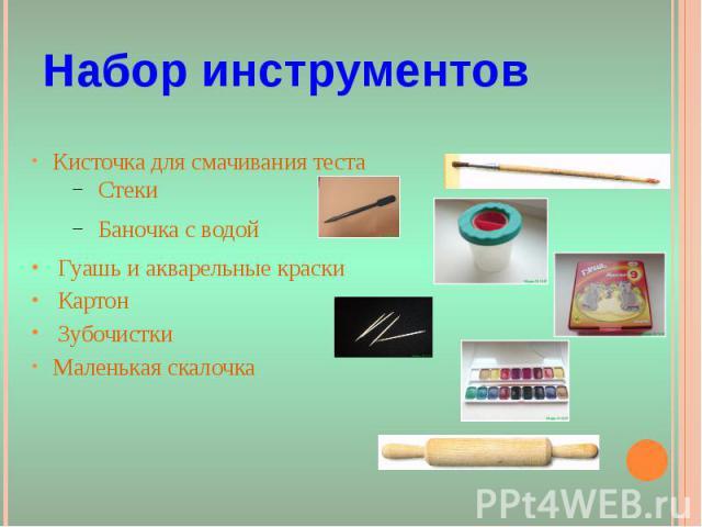 Набор инструментовКисточка для смачивания тестаСтекиБаночка с водойГуашь и акварельные краски КартонЗубочисткиМаленькая скалочка