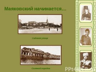 Маяковский начинается…Садовая улицаСоляной городок