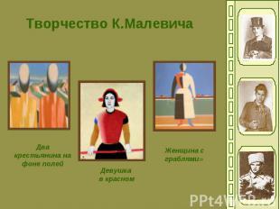 Творчество К.МалевичаДва крестьянина на фоне полейДевушка в красномЖенщина с гра