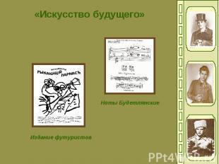 «Искусство будущего»Издание футуристовНоты Будетлянские