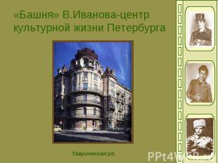 «Башня» В.Иванова-центр культурной жизни Петербурга