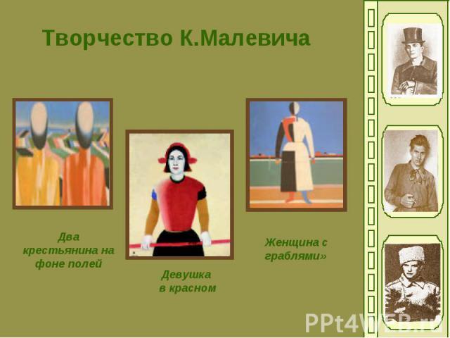Творчество К.МалевичаДва крестьянина на фоне полейДевушка в красномЖенщина с граблями»