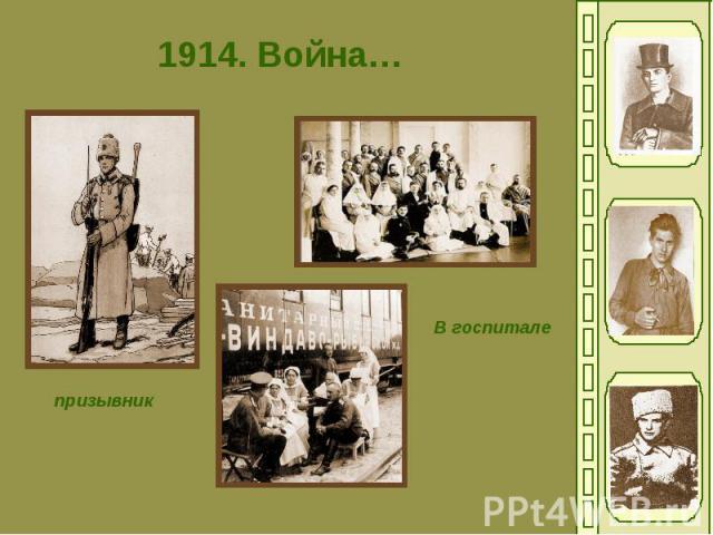 1914. Война… призывникВ госпитале