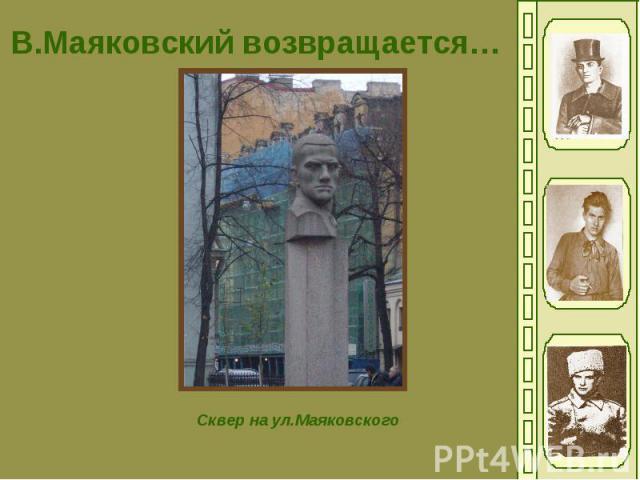 В.Маяковский возвращается…Сквер на ул.Маяковского