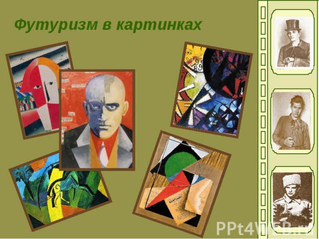 Футуризм в картинках