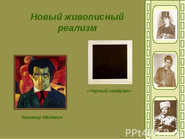 Новый живописный реализмКазимир Малевич «Черный квадрат»