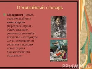 Понятийный словарьМодернизм (новый, современный) или авангардизм (передовой отря