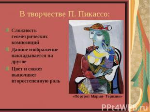 В творчестве П. Пикассо:Сложность геометрических композицийДанное изображение на