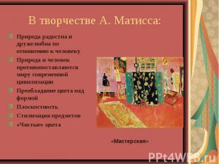 В творчестве А. Матисса:Природа радостна и дружелюбна по отношению к человекуПри