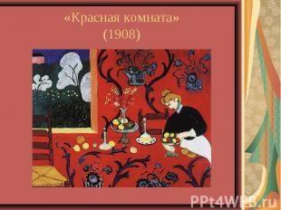 «Красная комната»(1908)