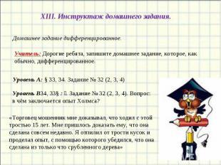 XIII. Инструктаж домашнего задания.Домашнее задание дифференцированное.Учитель: