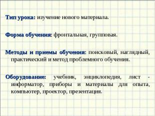 Тип урока: изучение нового материала.Форма обучения: фронтальная, групповая.Мето