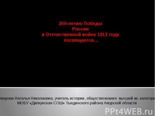 200-летию Победы России в Отечественной войне 1812 года посвящается Суворова Нат