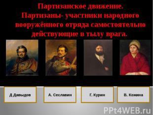 Партизанское движение.Партизаны- участники народного вооружённого отряда самосто