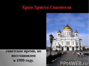 Храм Христа СпасителяХрам был воздвигнут недалеко от Кремля на левом берегу Моск