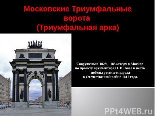 Московские Триумфальные ворота (Триумфальная арка)Сооружены в 1829—1834 годах в