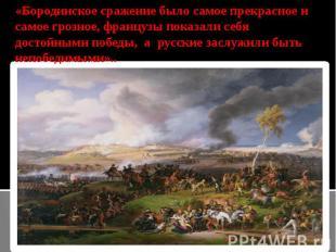«Бородинское сражение было самое прекрасное и самое грозное, французы показали с